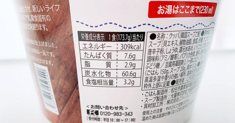 bibigo海鮮スンドゥブカップの成分表