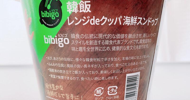 bibigo海鮮スンドゥブカップの特徴
