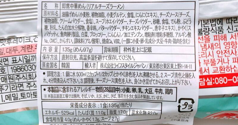 リアルチーズラーメンの日本語表記