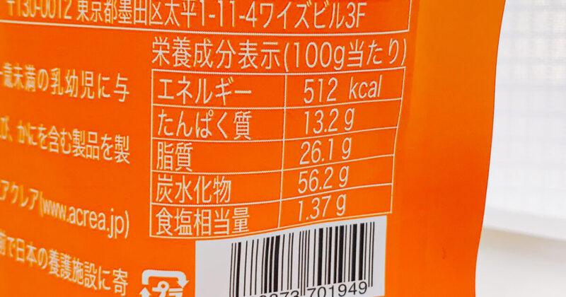 ベイクドコーンアーモンドの栄養成分表