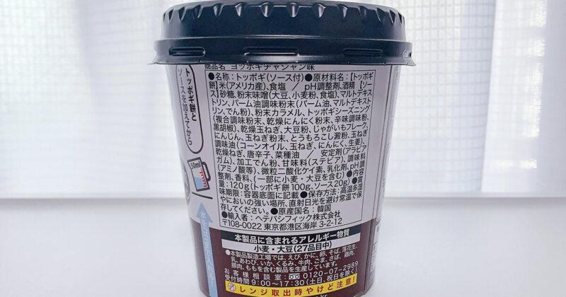ヨッポギチャジャン原材料名