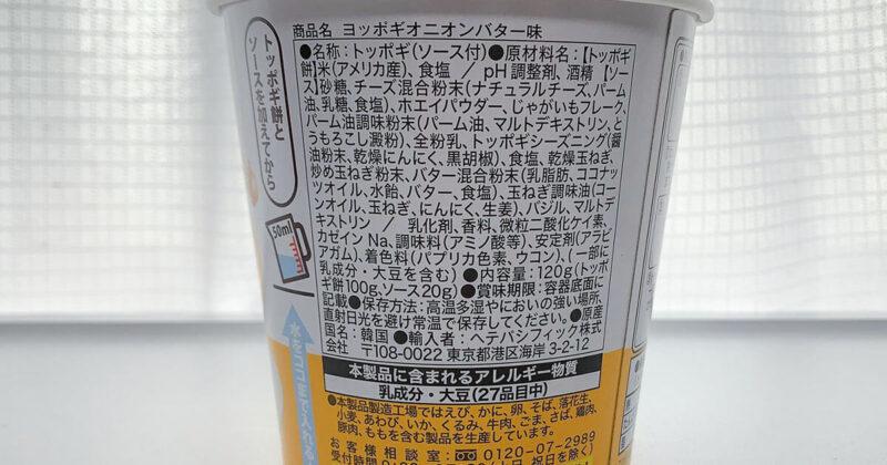 オニオンバター原材料