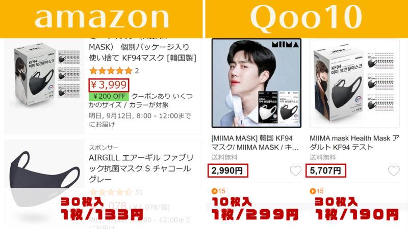 MIIMA-マスク-最安値2